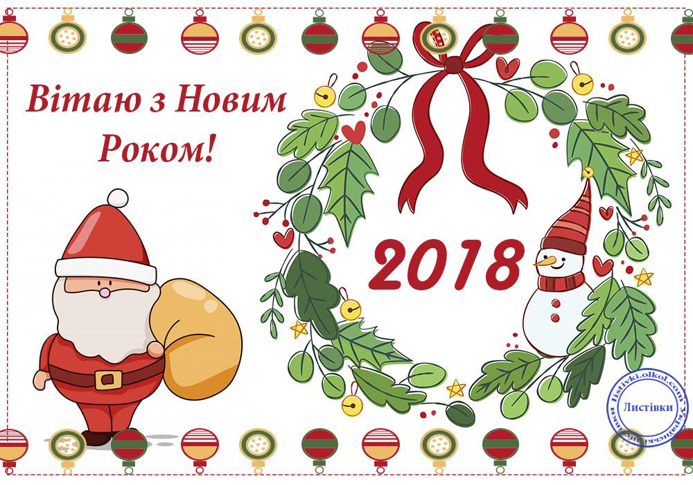 Українська листівка з Новим Роком 2018