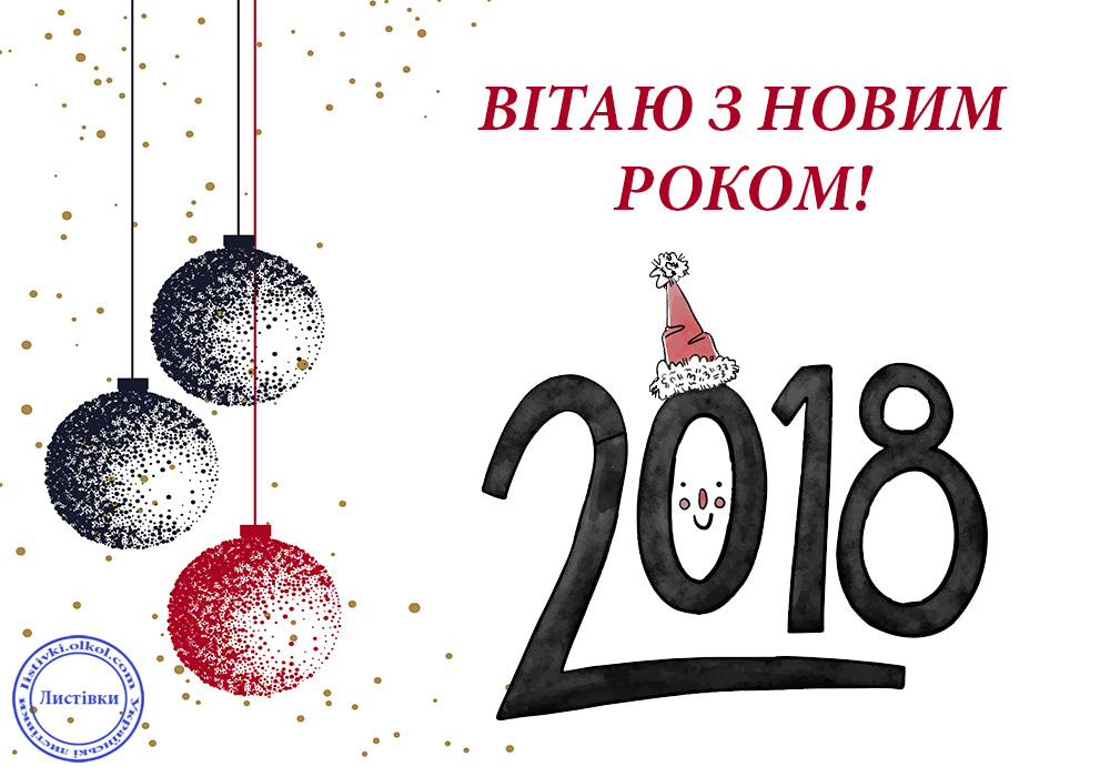 Вітальна картинка з Новим Роком 2018