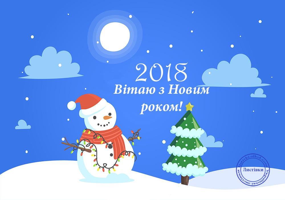 Кумедна вітальна листівка з Новим роком 2018