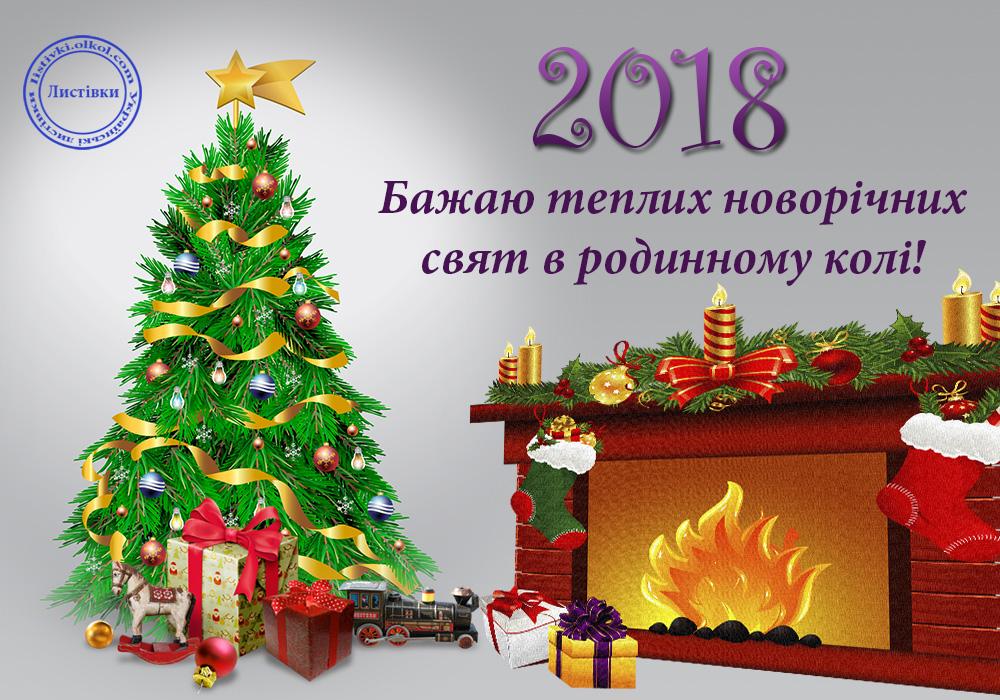 Українська листівка з новим 2018 роком