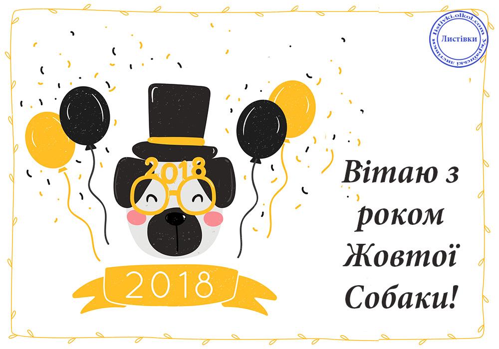 Смішна листівка з новим роком 2018 - рік Собаки