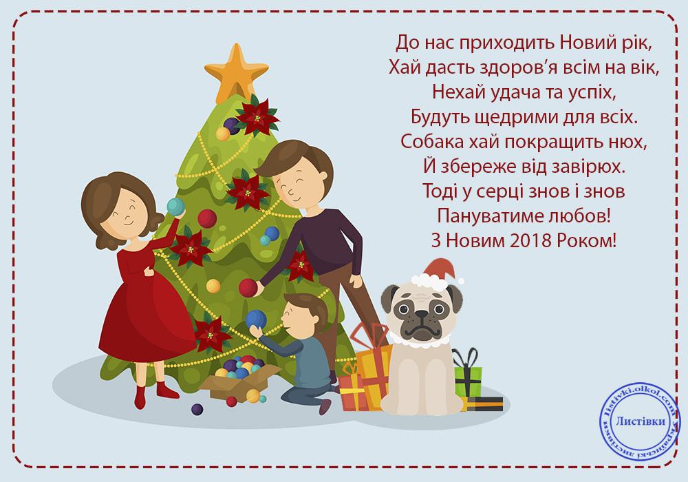 Прикольна листівка з Новим роком Собаки 2018