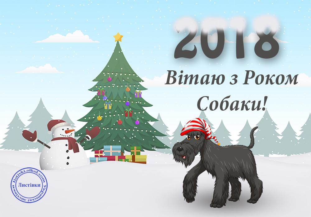 Авторська картинка з Новим роком Собаки 2018