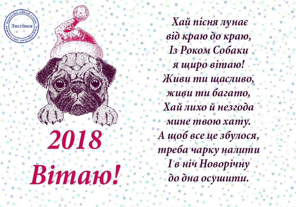 Вітальна листівка з роком Собаки 2018