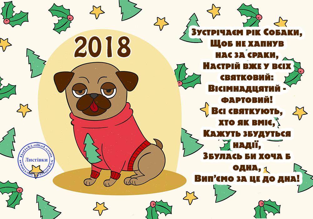 Листівка з Новим роком Собаки 2017 на українській мові