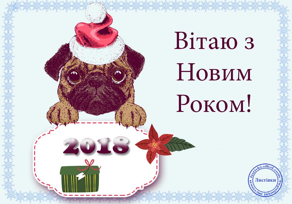 Вітальна відкритка з Новим Роком 2018 з Собакою