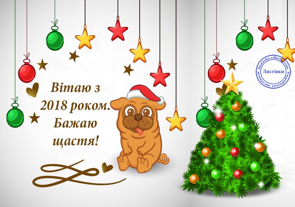 Авторська листівка з Новим Роком 2018 - Собаки