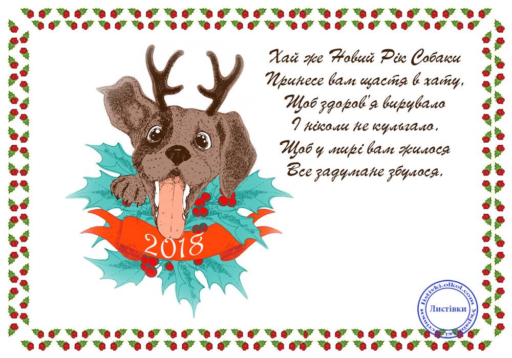 Вітальне зображення на Новий Рік 2018 Собаки