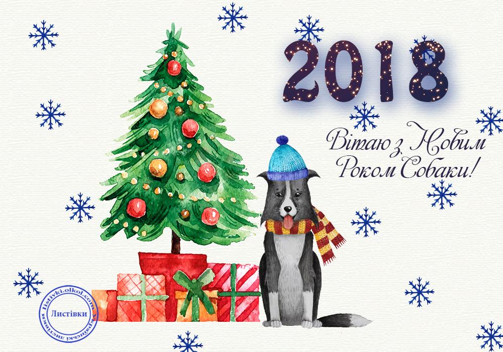 Листівка побажання з Новим роком 2018 Собаки