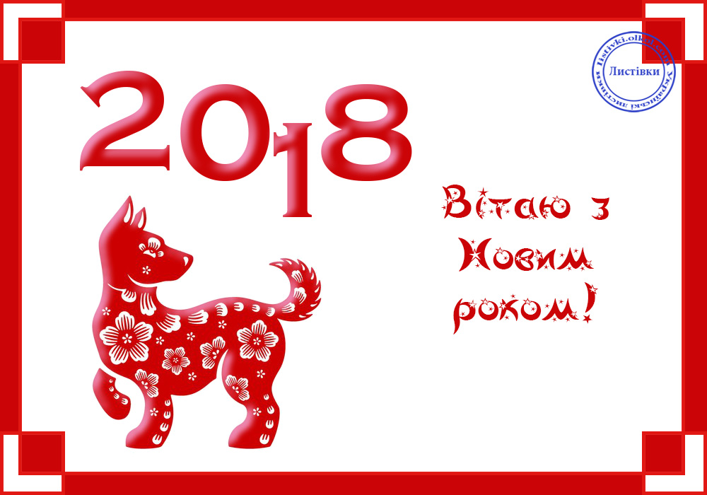 Прикольна листівка з Новим Роком 2018 - роком Собаки