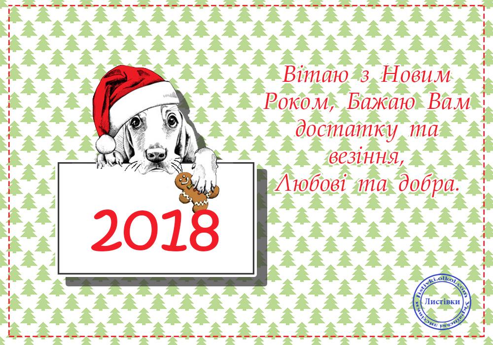 Картинка з Собакою на Новий рік 2018