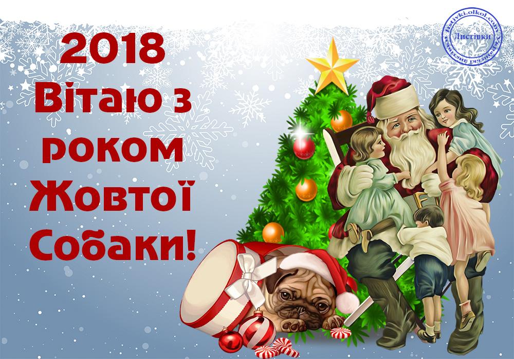Новорічна листівка на рік Собаки 2018