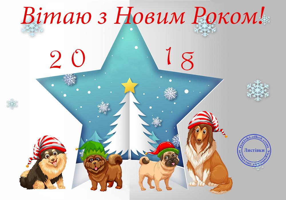 Класна листівка з Новим роком Собаки 2018