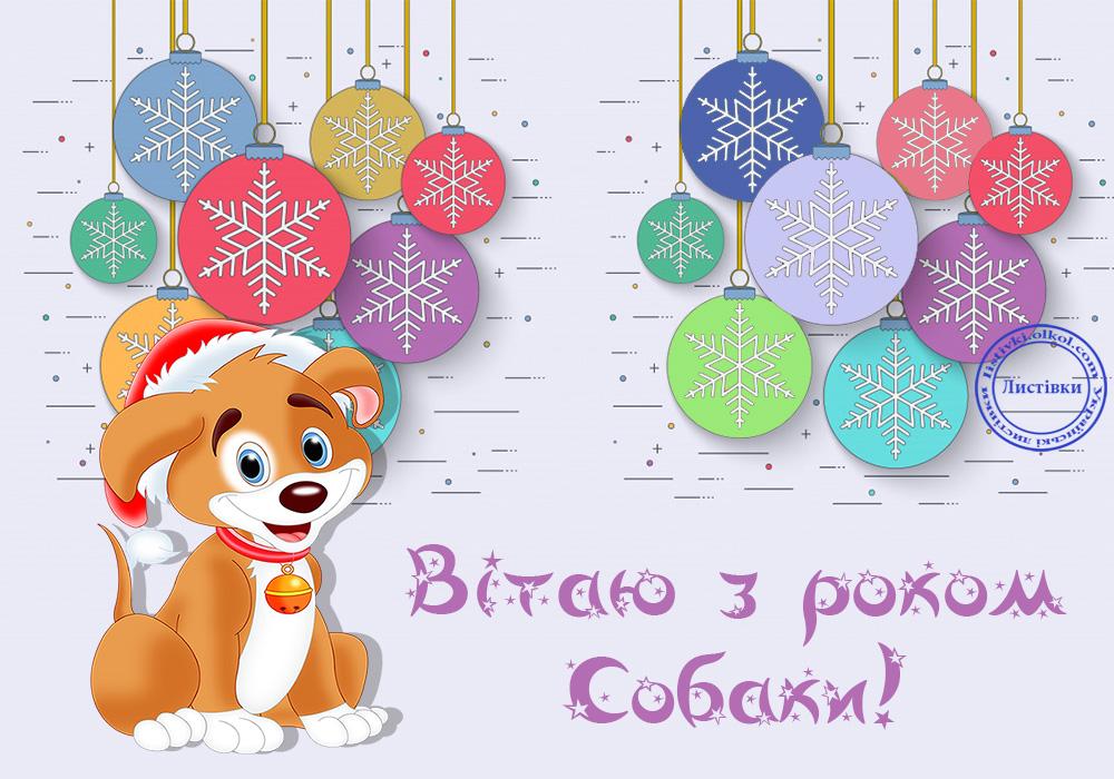 Красива новорічна картинка на Новий рік 2018 - Собаки