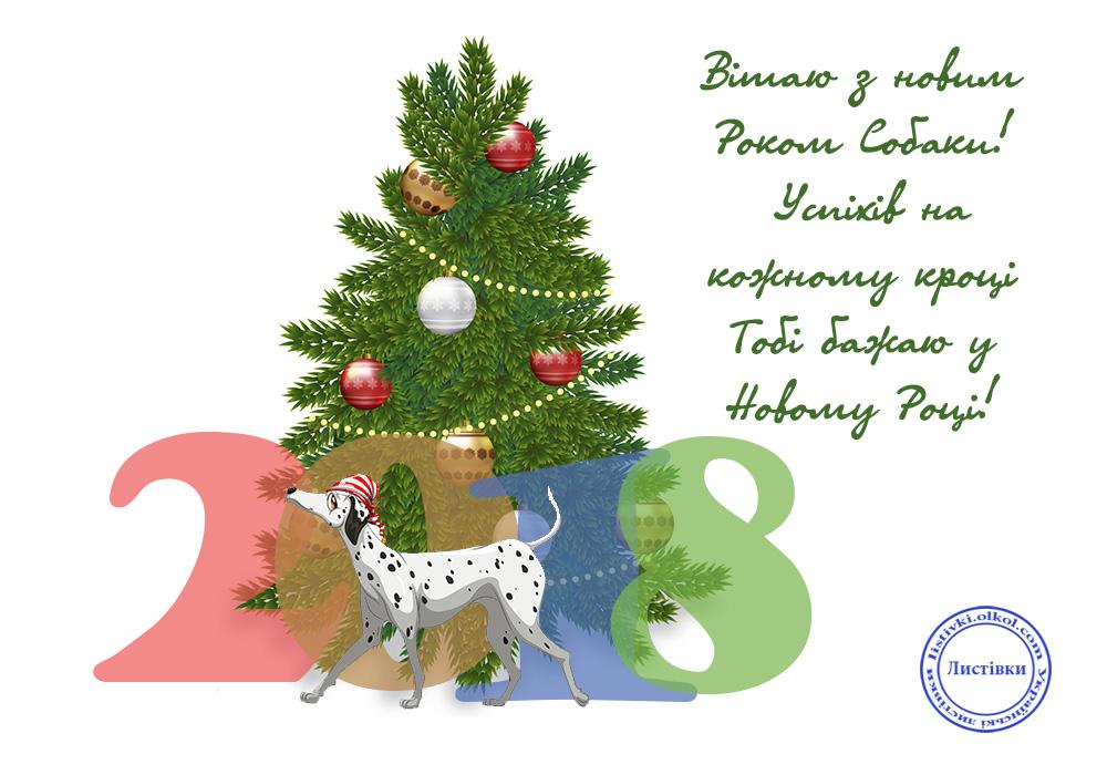Новорічна листівка на Рік Собаки 2018 на телефон