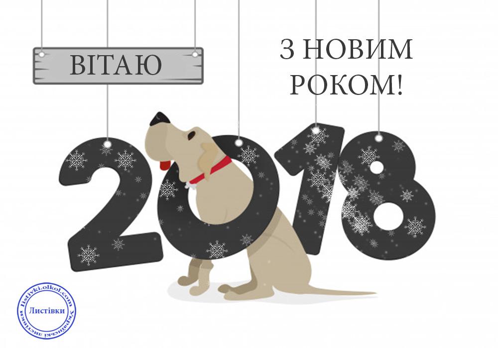 Поздоровлення з Новим роком 2018, роком Собаки