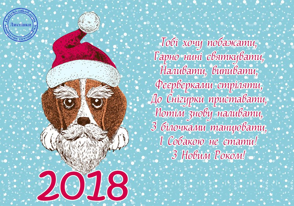 Картинка з новим роком 2018, роком Собаки