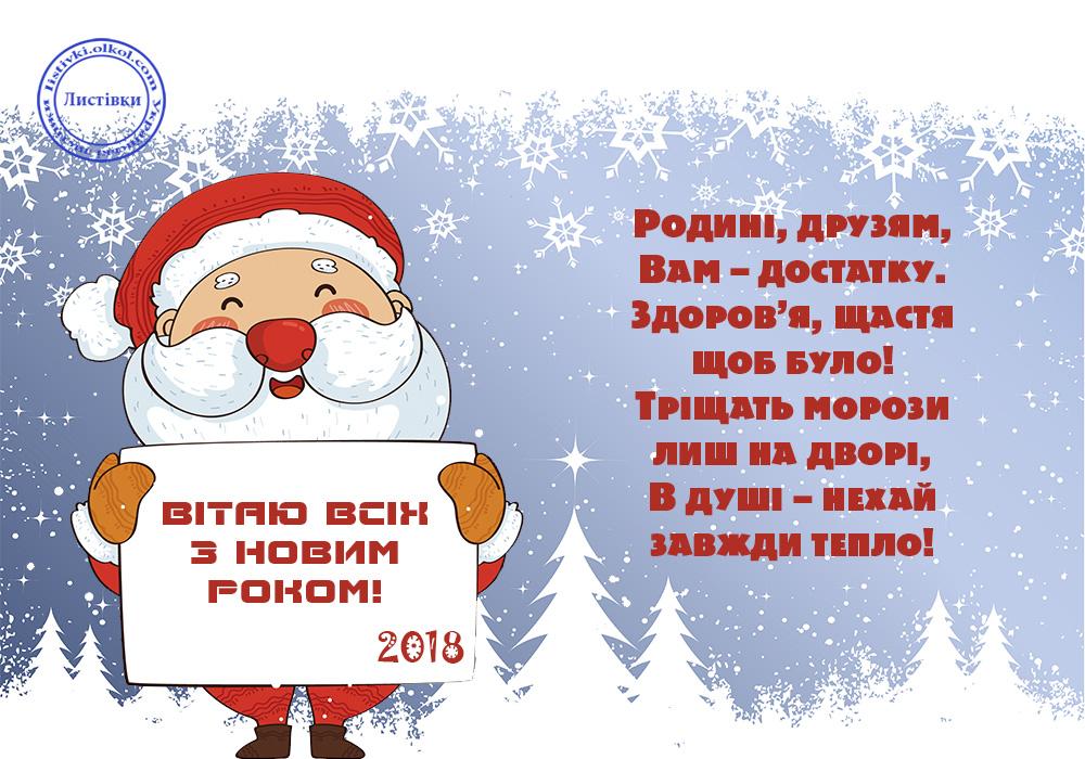 Відкритка з Новим Роком 2018 українська
