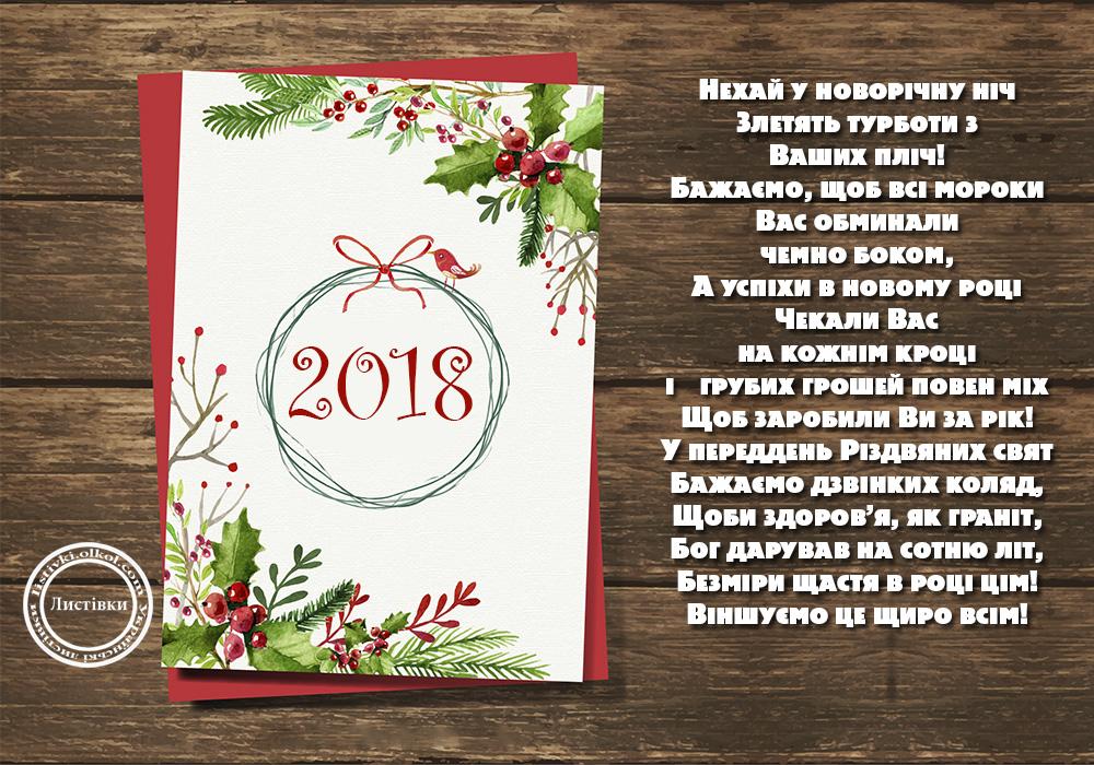 Вірш привітання на відкритці на Новий рік 2018