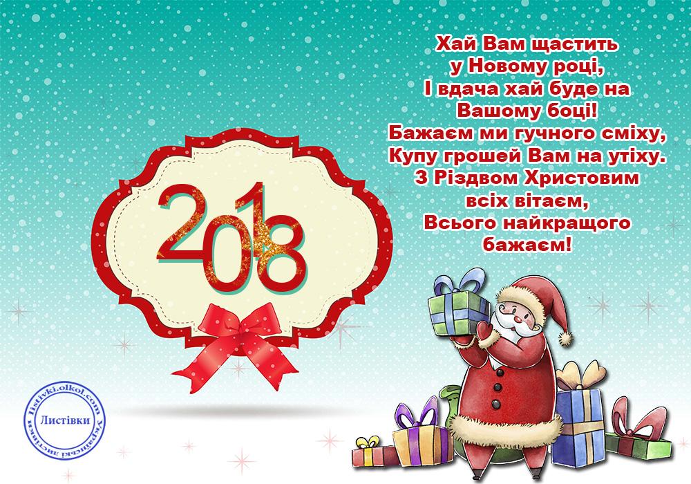 Поздоровлення написане на відкритці на новий рік 2018 на українській мові