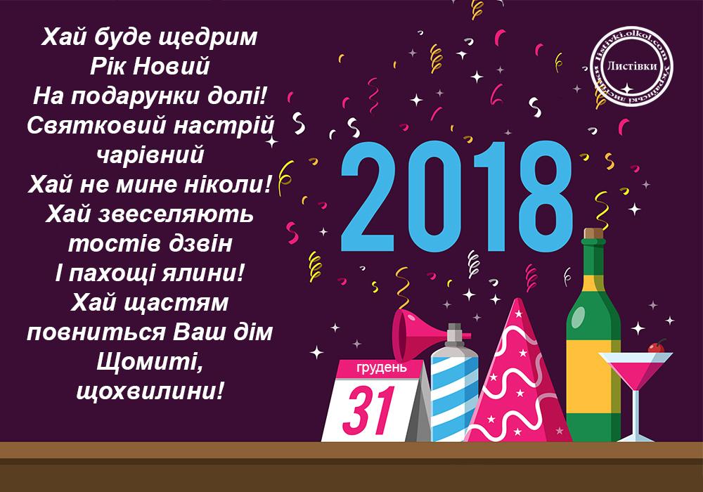 Українська відкритка з Новим Роком 2018 з гарним віршом