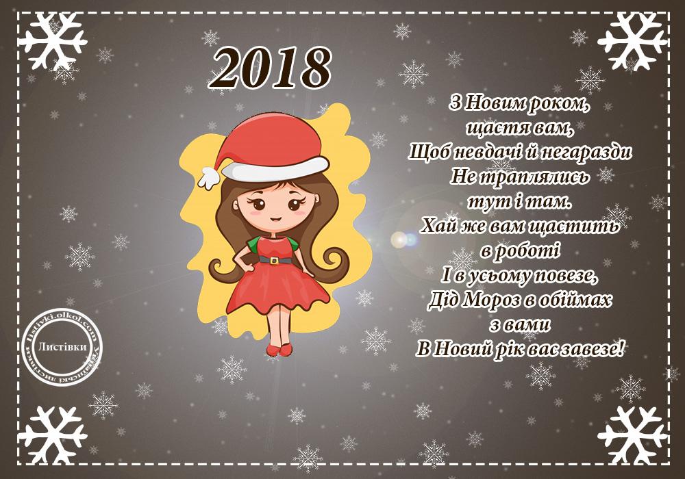 Відкритка на українській мові на Новий рік 2018