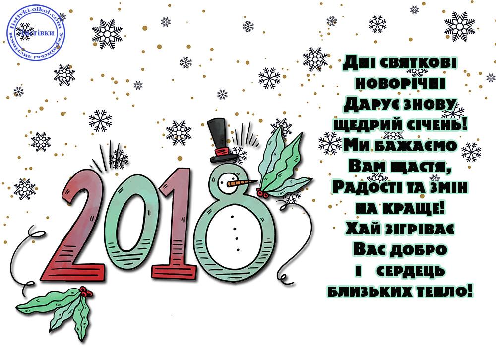 Новорічна відкритка на Новий рік 2018