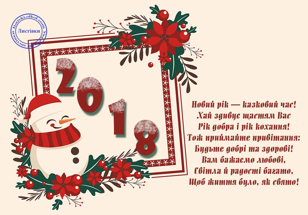 Листівка з Новим роком 2018 на українській мові