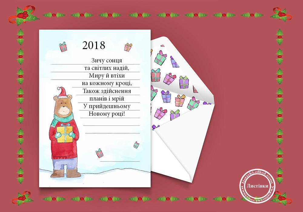 Вірш поздоровлення на Новий рік 2018 на листівці
