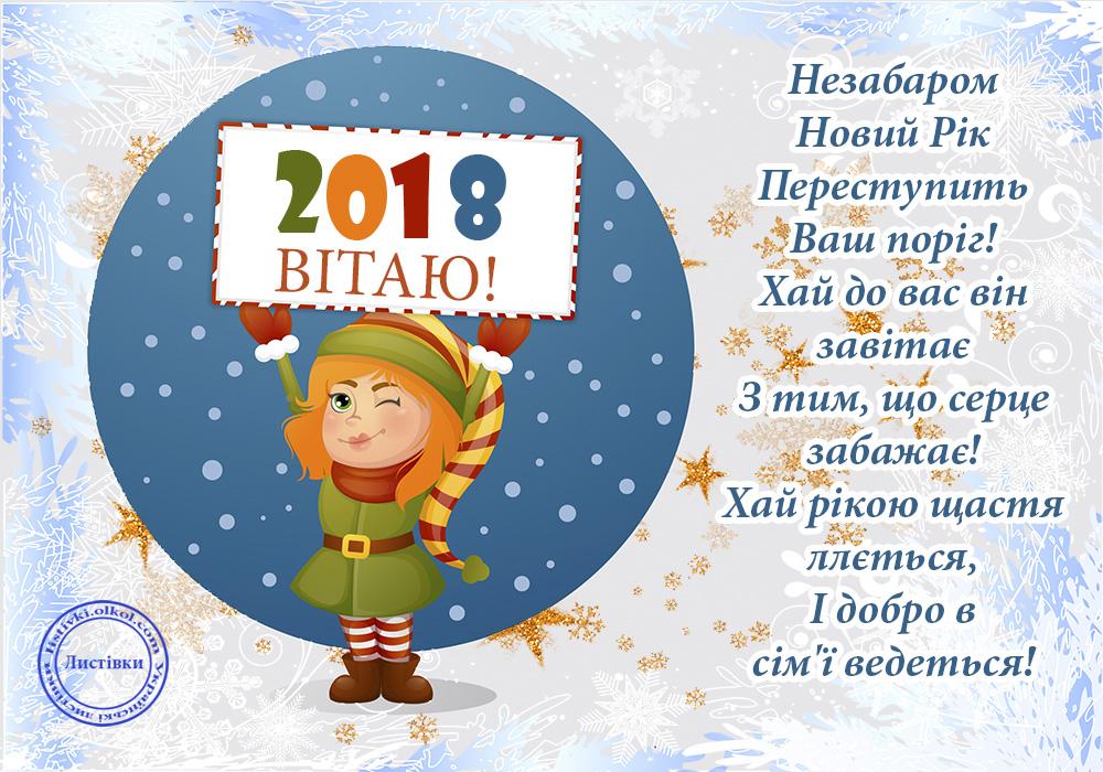 Вітальна картинка з Новим Роком 2018 з віршом на українській мові