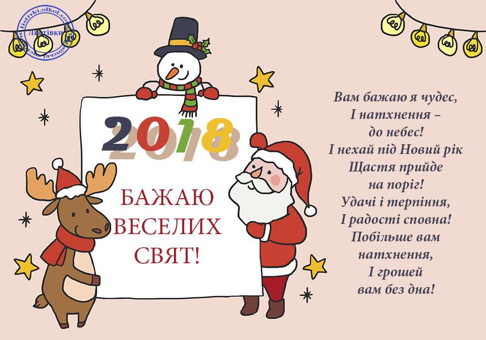 Картинка з Новим роком 2018 з віршом