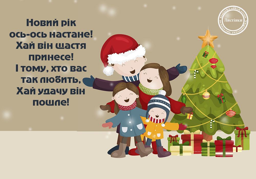Різдвяна та Новорічна 2018 року вітальна листівка