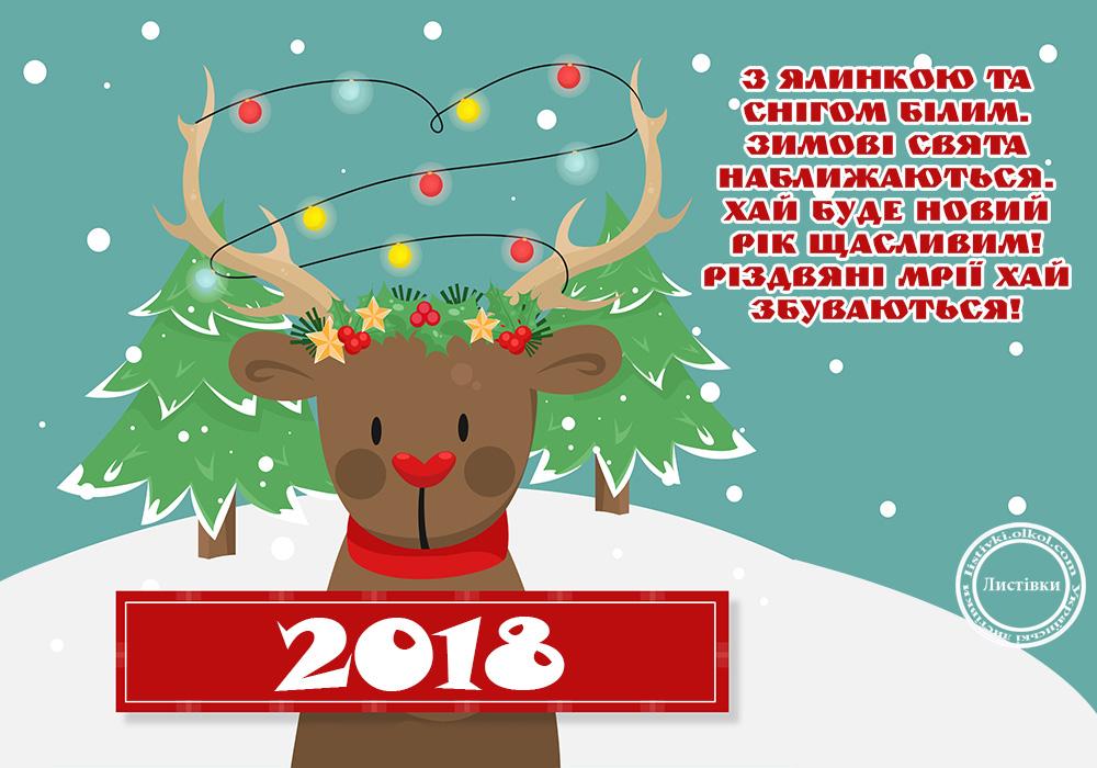 Картинка безкоштовна з Новим роком 2018 з написаним віршом