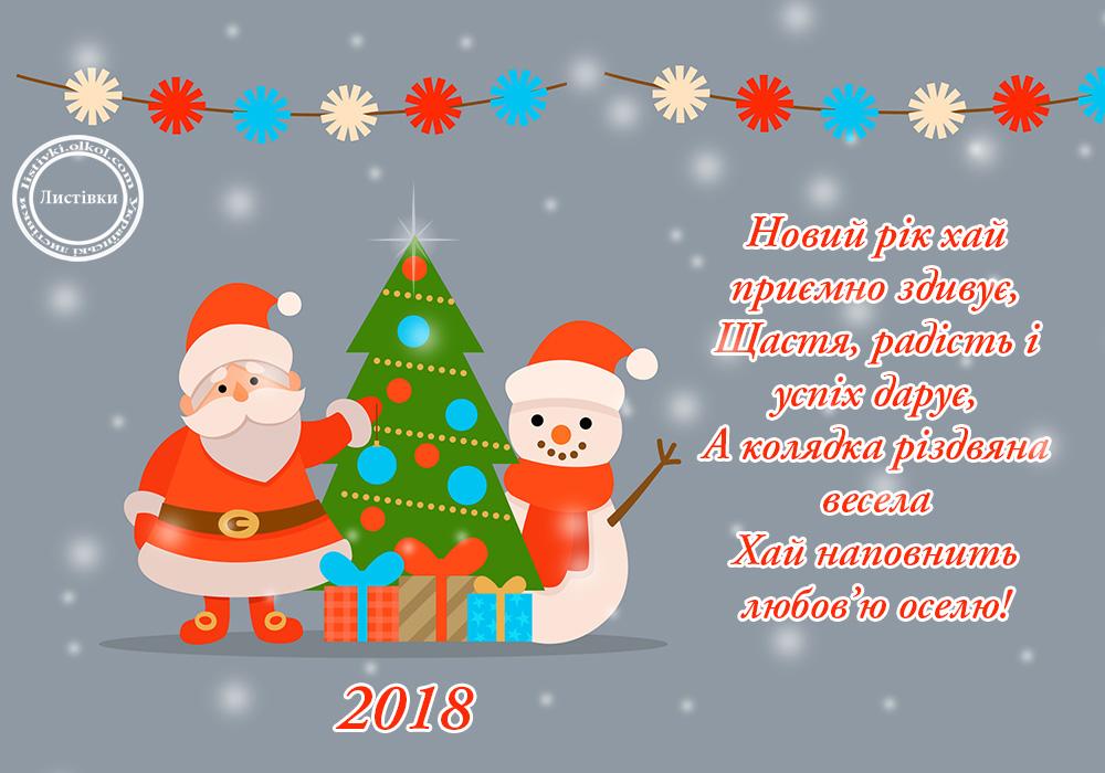 Новорічна листівка з віршом на рік Собаки 2018