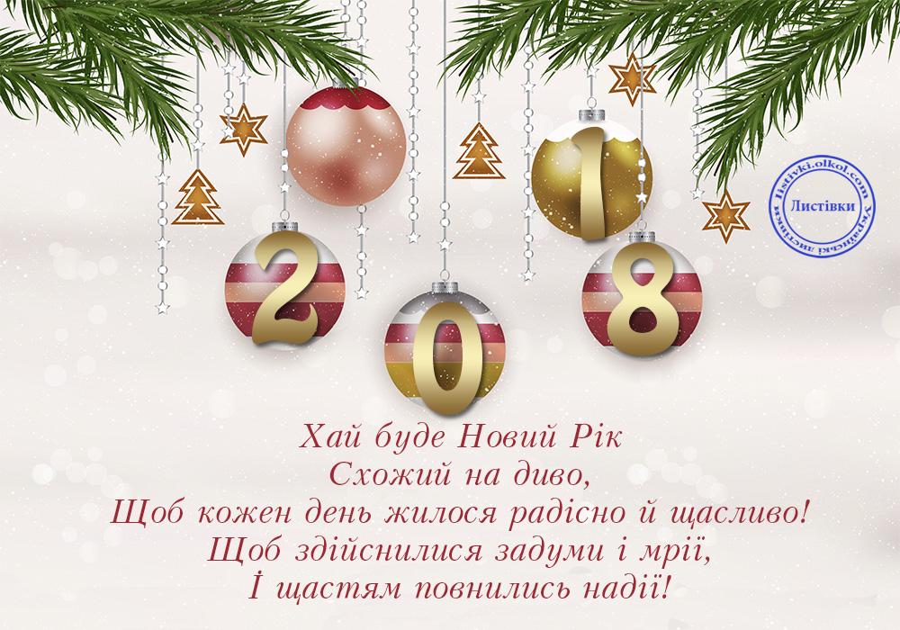 Прикольний вірш на Новий рік 2018 на картинці на українській мові