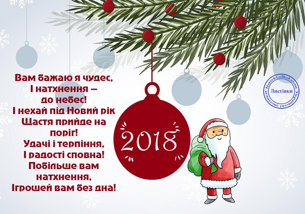 Поздоровча листівка з Новим роком 2018 у віршованій формі