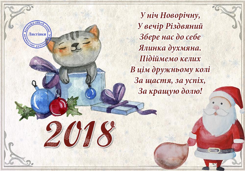 Смішна листівка з Новим Роком 2018 з віршом