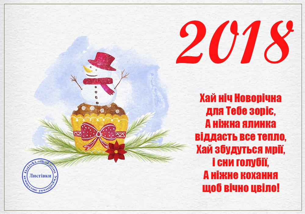 Вірш привітання з Новим Роком 2018 на листівці