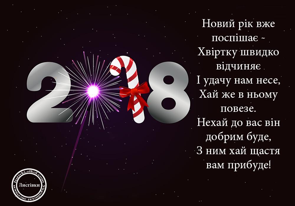 Побажання у віршованій формі на Новий рік 2018 на листівці