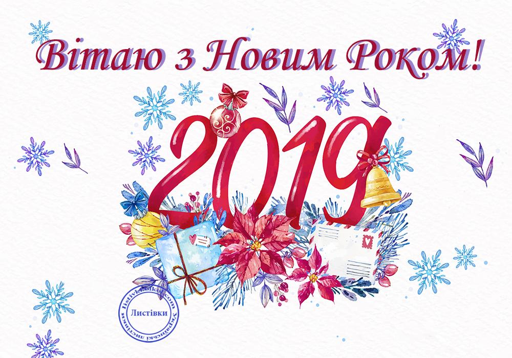 Поздоровча відкритка з Новим Роком 2019
