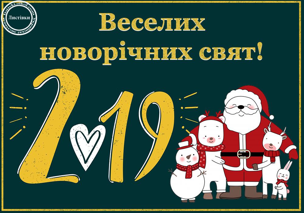 Поздоровча картинка з Новим Роком 2019