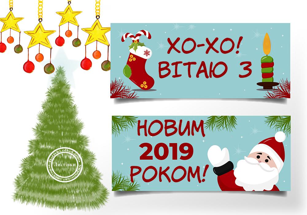 Прикольна вітальна листівка з Новим Роком 2019