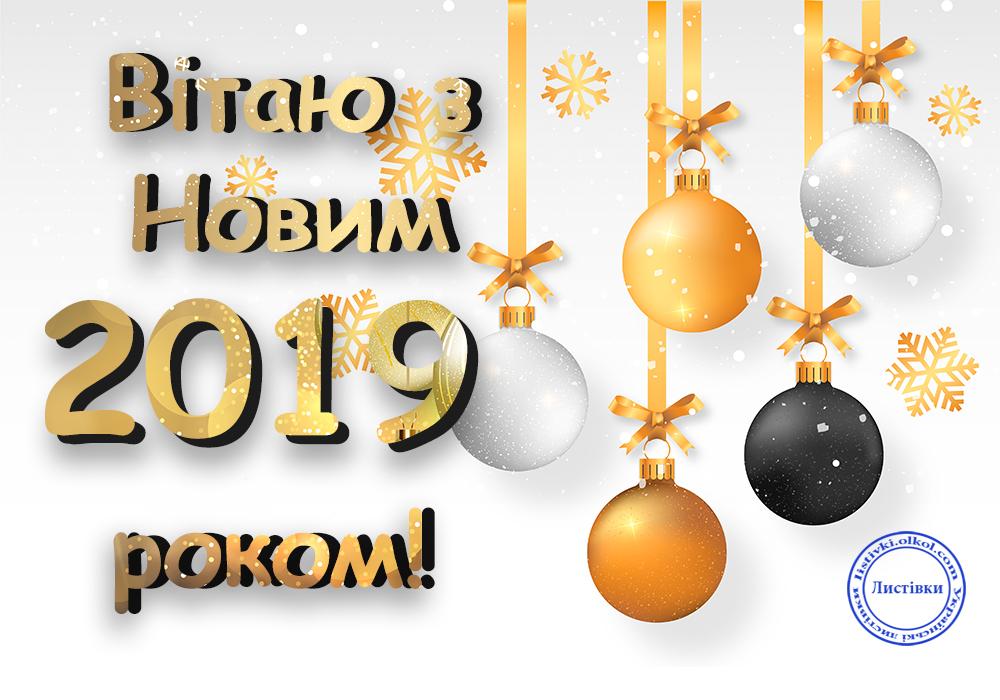 Авторська вітальна відкритка з Новим Роком 2019