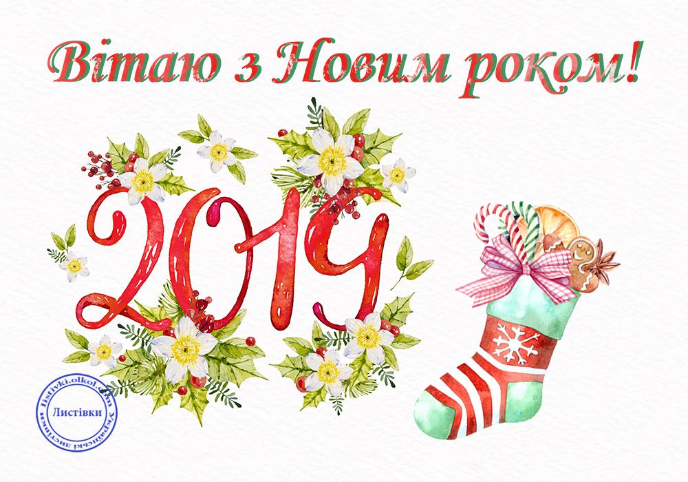 Універсальна вітальна відкритка з Новим роком 2019