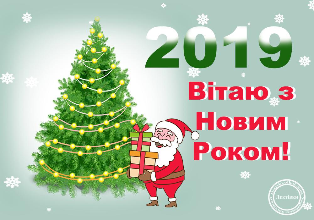 Авторська листівка з Новим роком 2019
