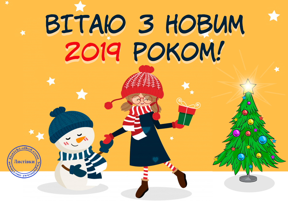 Українська вітальна листівка з Новим Роком 2019
