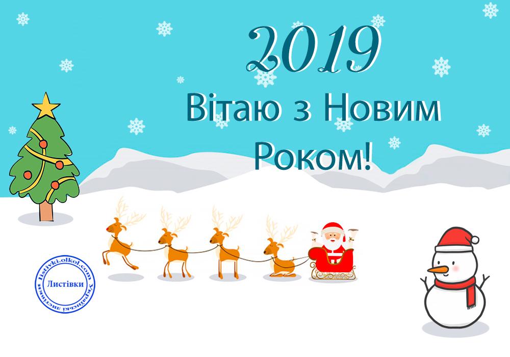 Українська вітальна відкритка з Новим Роком 2019