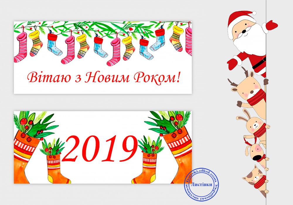 Українська вітальна картинка з Новим Роком 2019