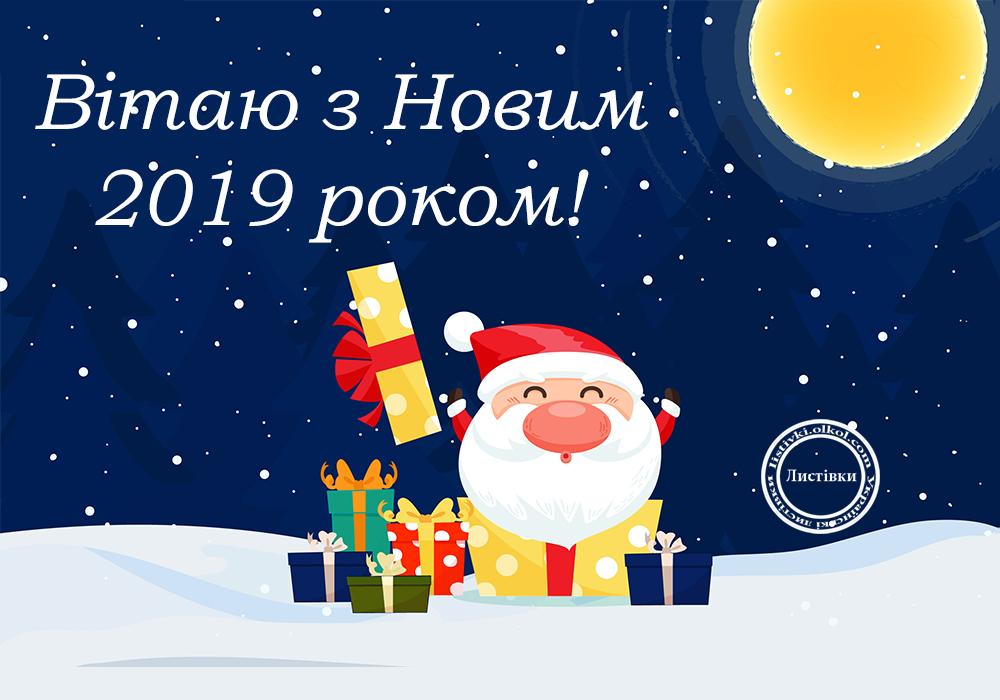 Українське вітальне зображення з Новим Роком 2019