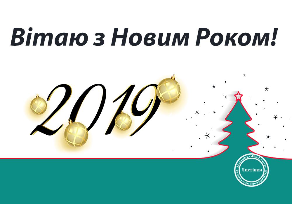 Безкоштовна вітальна листівка з Новим Роком 2019